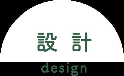 設計 design
