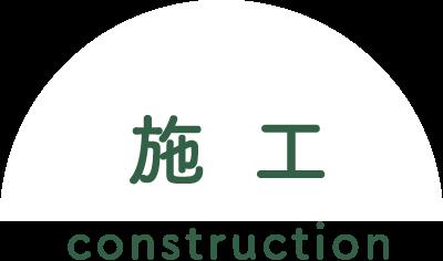 施工 construction