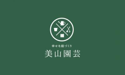 HP開設に感謝!長野市美山園芸